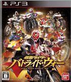 Portada oficial de de Kamen Rider: Battride War para PS3