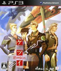Portada oficial de Ketsui: Kizuna Jigoku Tachi PSN para PS3