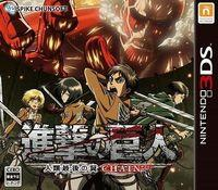 Portada oficial de Attack on Titan: The Last Wings of Mankind para Nintendo 3DS
