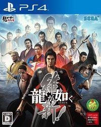 Portada oficial de Yakuza Ishin para PS4