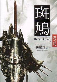 Portada oficial de Ikaruga para PC