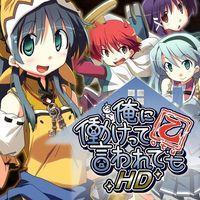 Portada oficial de Hatarakette Iwaretemo Otsu HD para PSVITA