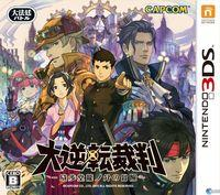 Portada oficial de The Great Ace Attorney para Nintendo 3DS