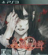 Portada oficial de Shin Hayarigami  para PS3