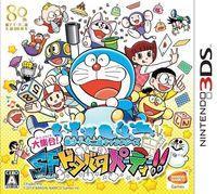 Portada oficial de SF Dotabata Party!! para Nintendo 3DS