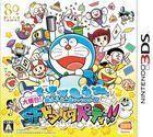 Portada oficial de de SF Dotabata Party!! para Nintendo 3DS
