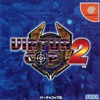 Portada oficial de Virtua Cop 2 para Dreamcast