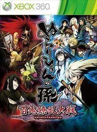 Portada oficial de Nurarihyon no Mago: Hyakki Ryōran Taisen para Xbox 360