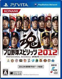 Portada oficial de Pro Yakyuu Spirits 2012 para PSVITA