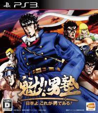 Portada oficial de Sakigake!! Otokojuku - Nihon yo, Kore ga Otoko Dearu! para PS3