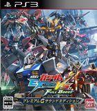Portada oficial de de Mobile Suit Gundam: Extreme VS Full Boost para PS3