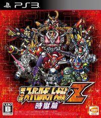 Portada oficial de Dai-3-Ji Super Robot Taisen Z Jigoku-hen para PS3