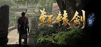 Portada oficial de Xuan-Yuan Sword VII para PC