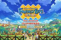 Portada oficial de Fantasy Life Online para Android
