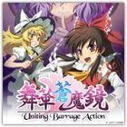 Portada oficial de de Maihana Soumakyou: Uniting Barrage Action para PS4