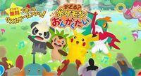 Portada oficial de Dance? Pokémon Band! para Android