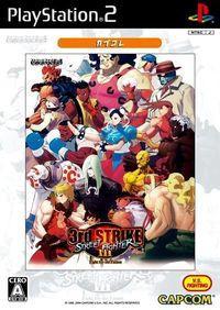Portada oficial de Street Fighter 3: Third Strike para PS2