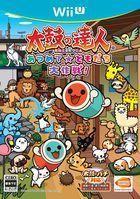 Portada oficial de de Taiko Drum Master: Atsumete Tomodachi Daisakusen! para Wii U