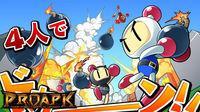 Portada oficial de Taisen! Bomberman para Android