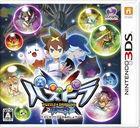 Portada oficial de de Puzzle & Dragons X para Nintendo 3DS