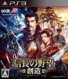 Portada oficial de de Nobunaga's Ambition: Sphere of Influence Sengoku Risshiden para PS3