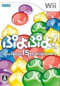 Portada oficial de Puyo Puyo!! 20th Anniversary para Wii