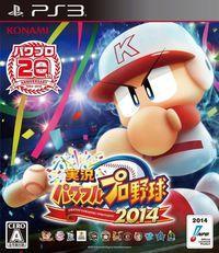 Portada oficial de Jikkyou Powerful Pro Yakyuu 2014 para PS3