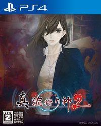Portada oficial de Shin Hayarigami 2 para PS4