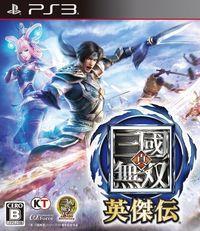 Portada oficial de Dynasty Warriors Eiketsuden para PS3