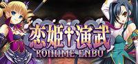 Portada oficial de Koihime Enbu para PC