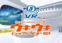 Portada oficial de Space Channel 5 VR: Ukiuki Viewing Show para PC