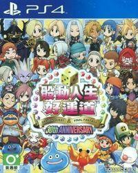 Portada oficial de Itadaki Street: Dragon Quest and Final Fantasy 30th Anniversary para PS4