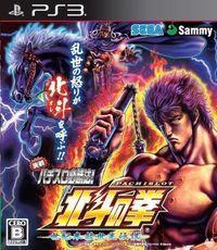 Portada oficial de Fist of the North Star: Legend of the End of the Century Savior para PS3
