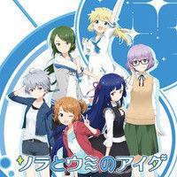 Portada oficial de Sora to Umi no Aida para Android