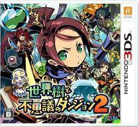 Portada oficial de Etrian Mystery Dungeon 2 para Nintendo 3DS