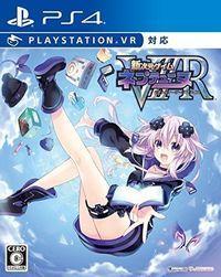 Portada oficial de New Dimension Game Neptune VIIR para PS4