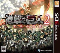 Portada oficial de Attack on Titan 2: Future Coordinates para Nintendo 3DS