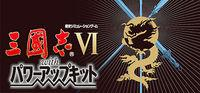 Portada oficial de Romance of the Three Kingdoms VI para PC