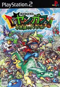 Portada oficial de Dragon Quest Yangus para PS2