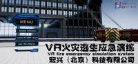 Portada oficial de VR fire emergency simulation system para PC