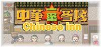 Portada oficial de Chinese inn para PC