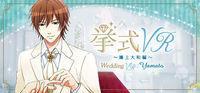 Portada oficial de Wedding VR: Yamato para PC