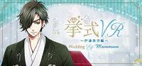 Portada oficial de Wedding VR: Masamune para PC