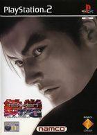 Portada oficial de de Tekken Tag Tournament para PS2