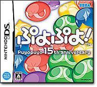 Portada oficial de Puyo Pop Fever 15th Anniversary para NDS