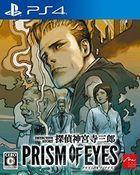 Portada oficial de de Jake Hunter Detective Story: Prism of Eyes para PS4