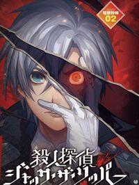 Portada oficial de Murder Detective: Jack the Ripper para PS4