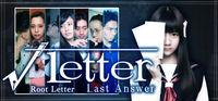 Portada oficial de Root Letter Last Answer para PC