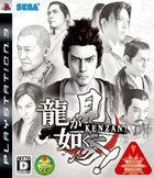 Portada oficial de de Yakuza: Kenzan! para PS3