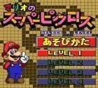 Portada oficial de de Mario's Super Picross CV para Wii
